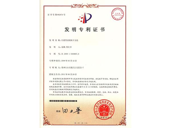 发明专利:红托竹荪的烘干方法